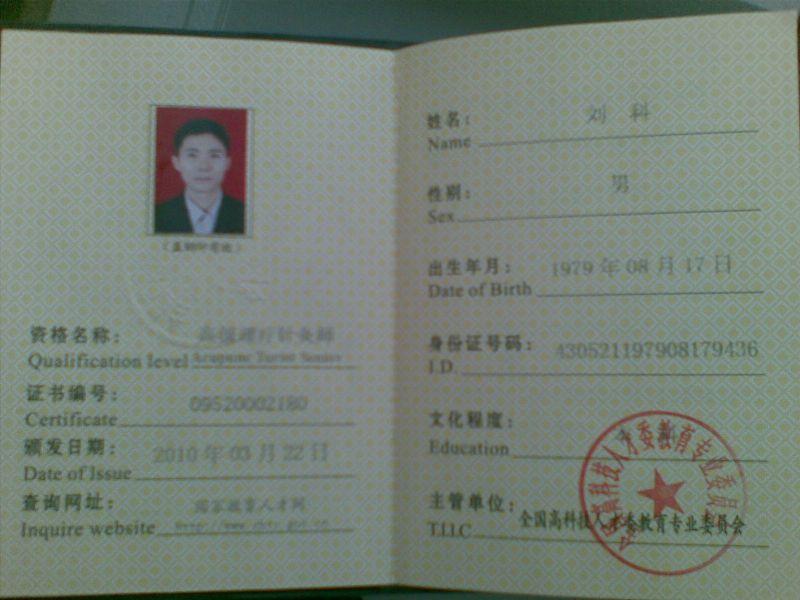 项目经理资格证书_图片